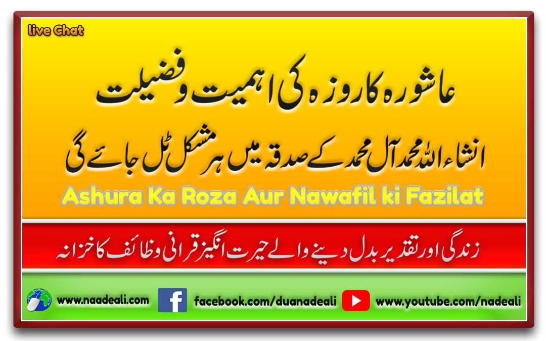 Ashura Ka Roza Aur Nawafil Ki Barkat