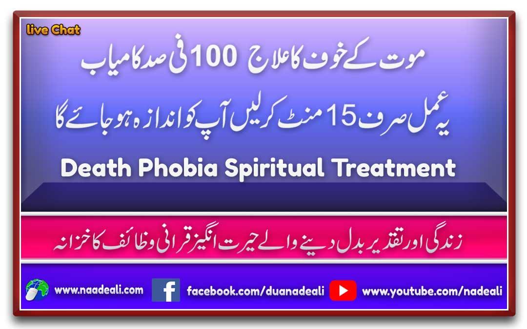 death phobia spiritual treatment