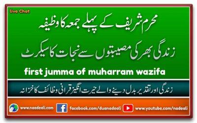 first jumma of muharram wazifa
