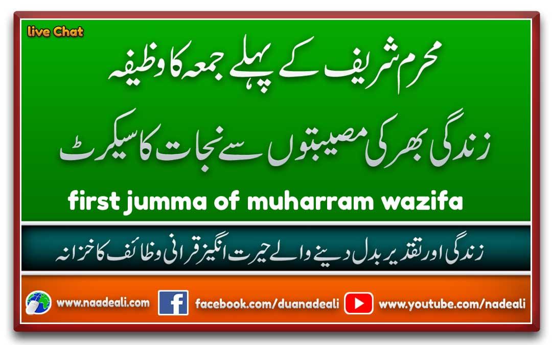 first-jumma-of-muharram