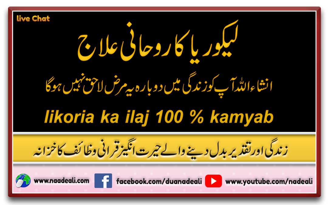 likoria ka ilaj 100 % kamyab