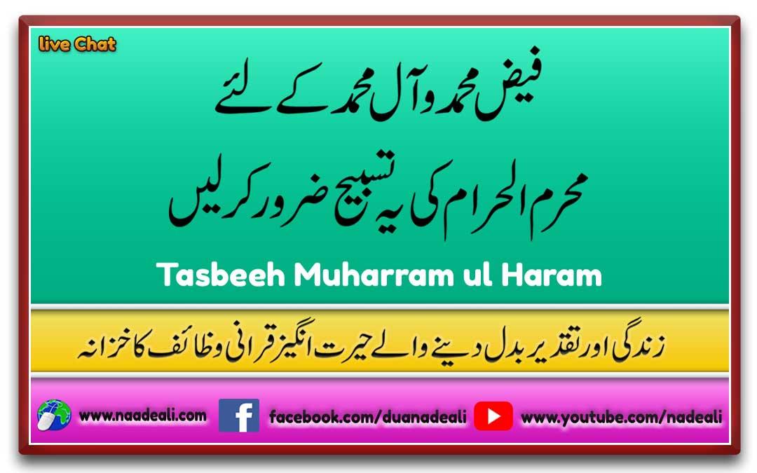 tasbeeh muharram ul haram
