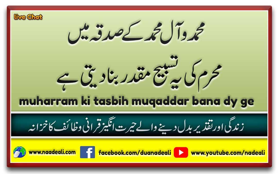 muharram-ki-tasbih