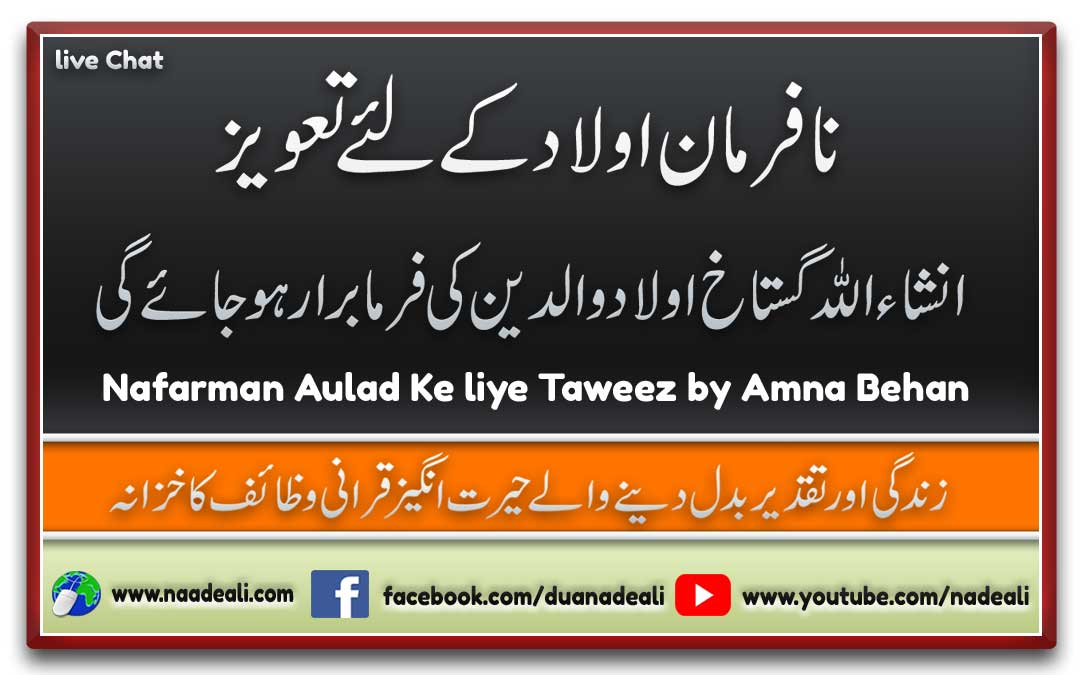 Nafarman Aulad Ke liye Taweez by Amna Behan
