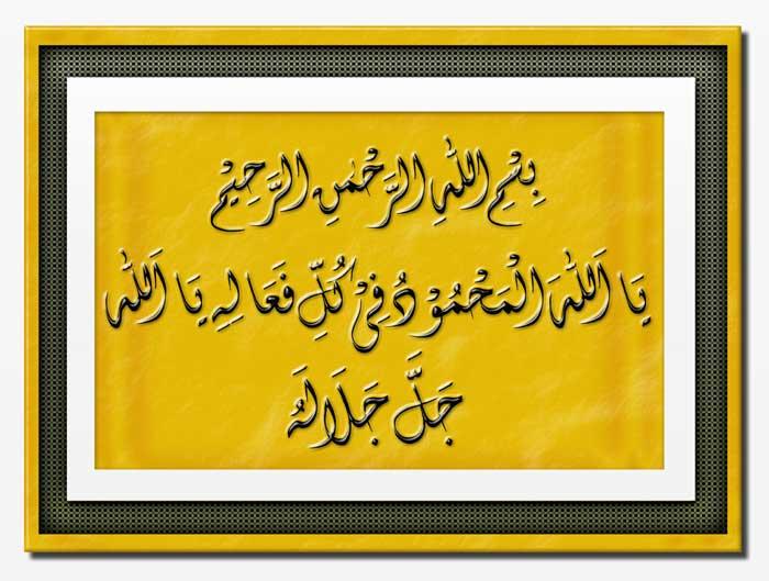 naqsh-isme-azam-arabi