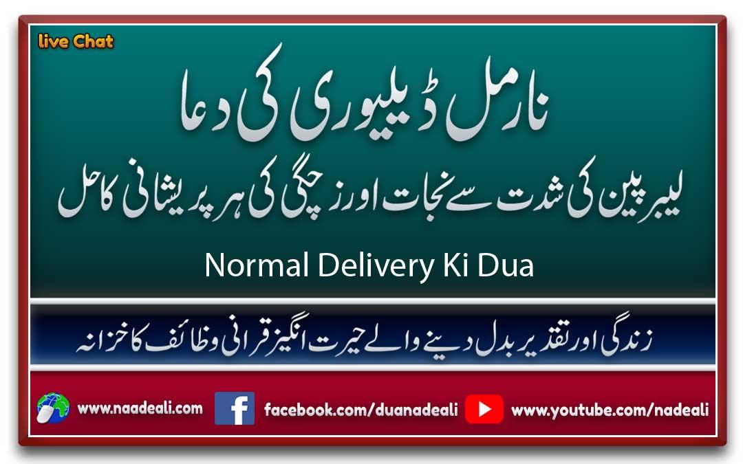 normal-delivery-ki-dua