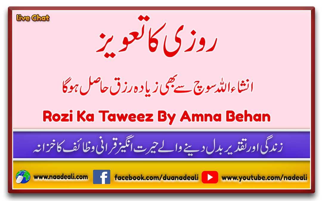 rozi ka taweez by amna behan