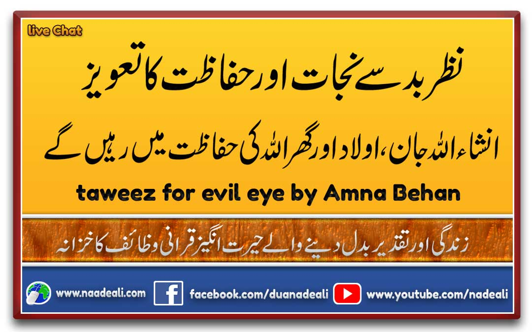taweez for evil eye by Amna Behan