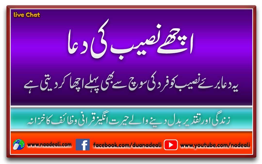 Achay Naseeb Ki Dua Naade Ali
