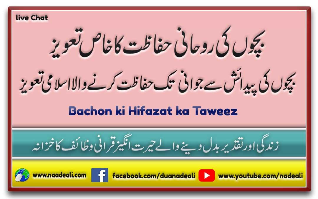bachon-ki-hifazat-ka-taweez