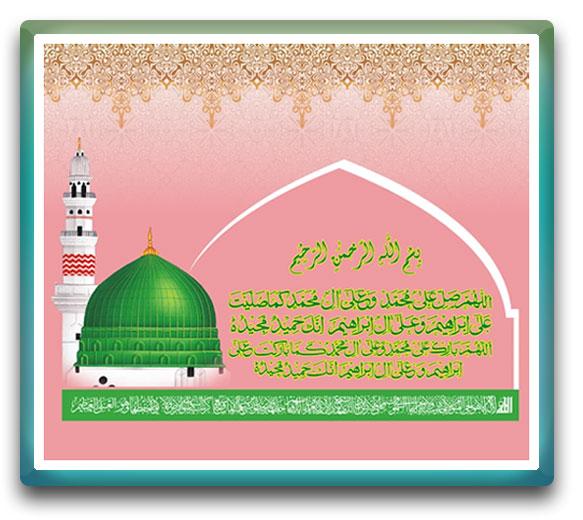 frame-naqsh-durood-e-ibrahi