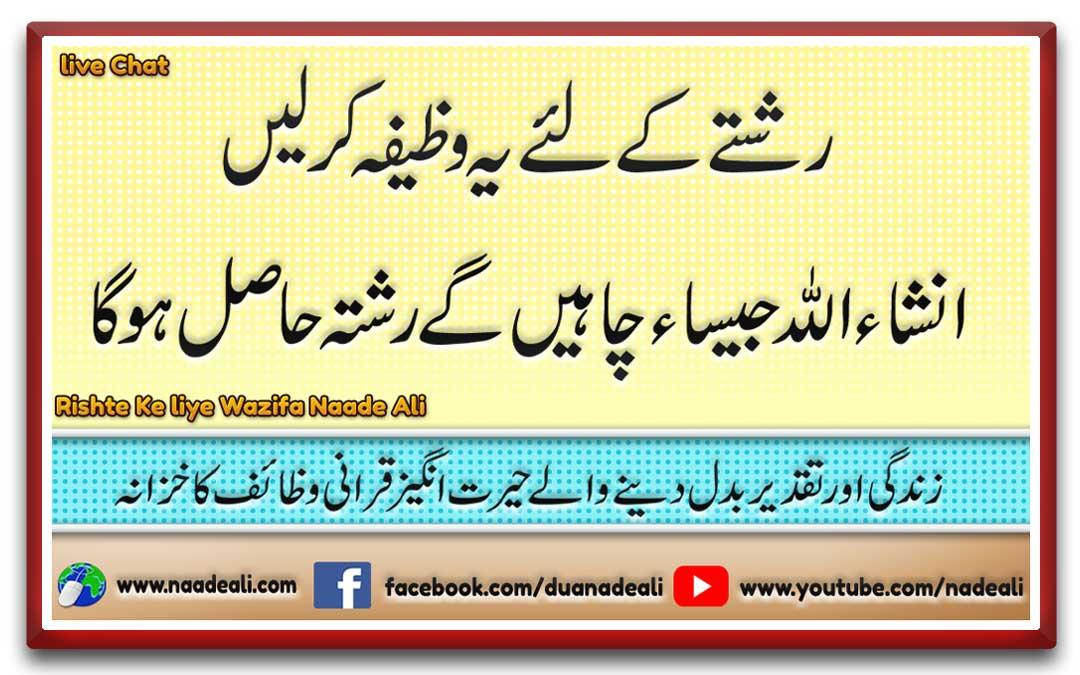 Rishte Ke liye Wazifa Naade Ali