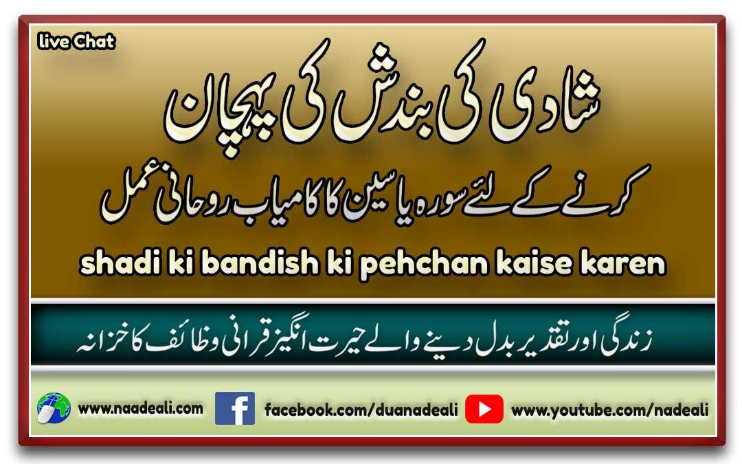 shadi-ki-bandish-ki-pehchan