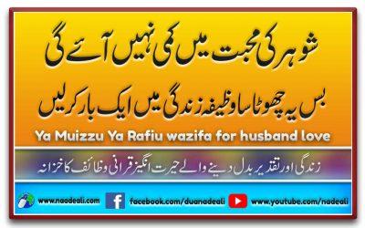 Ya Muizzu Ya Rafiu wazifa for husband love