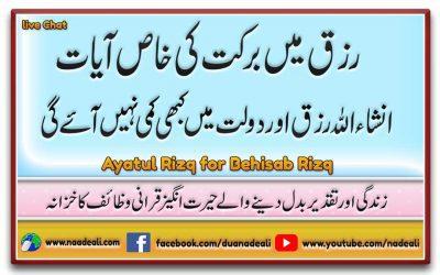 Ayatul Rizq for Behisab Rizq