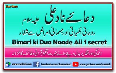Bimari ki Dua Naade Ali 1 secret