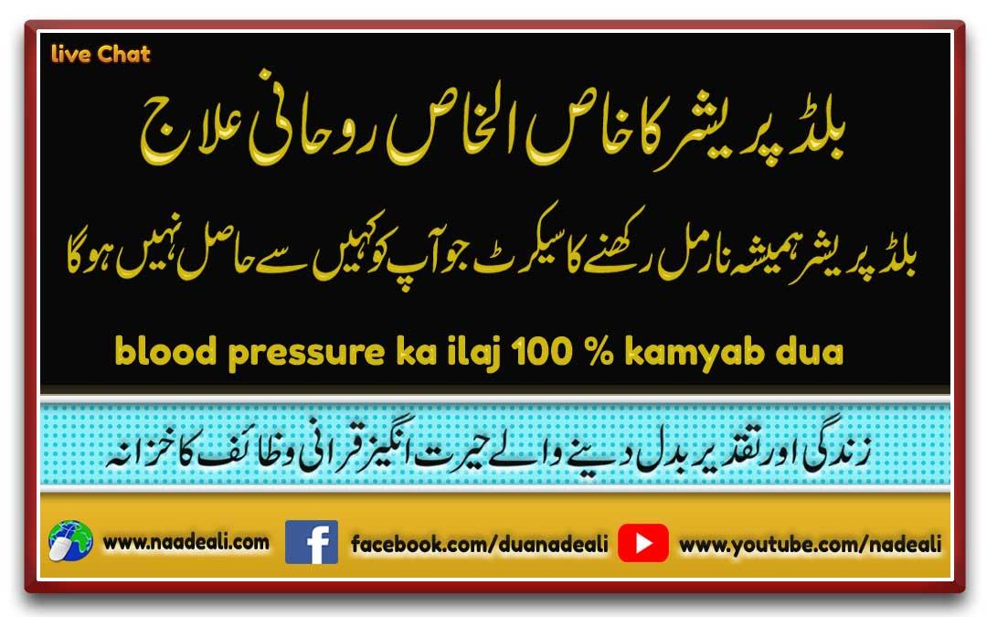 blood pressure ka ilaj 100 % kamyab dua
