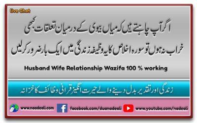 Husband Wife Relationship Wazifa 100 % working