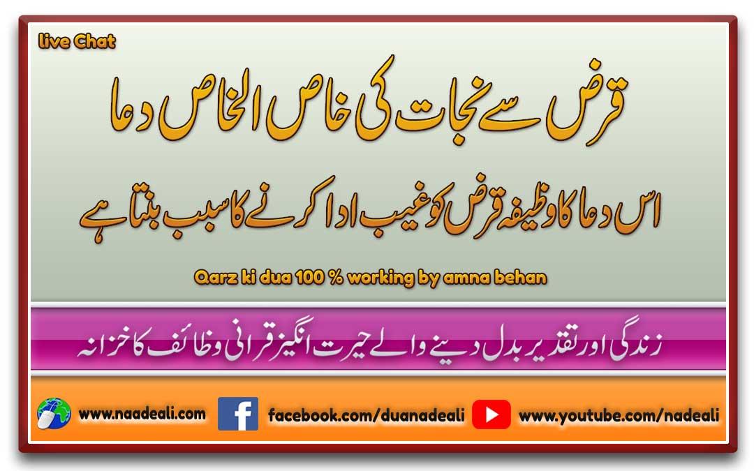qarz ki dua 100 % working by amna behan