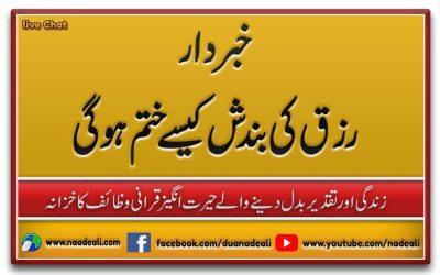 Rizq ki bandish ab nahi rahe ghe