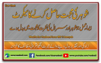 wazifa for husband love 100 % kamyab